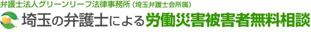 埼玉の弁護士による労災被害者無料相談